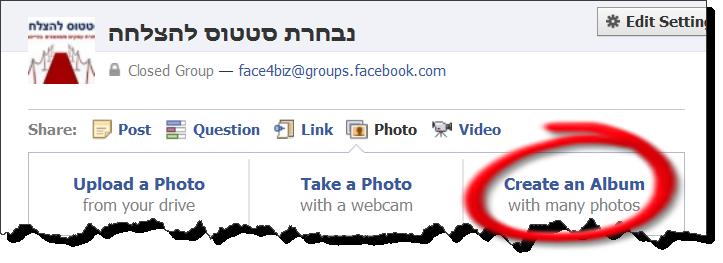 העלאת אלבום תמונות לקבוצות פייסבוק