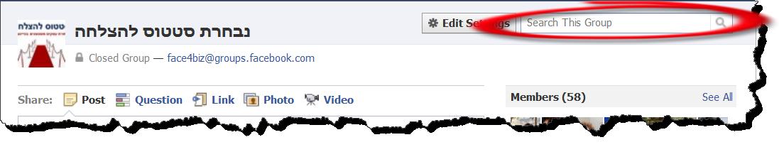 חיפוש בקבוצת פייסבוק - חדש