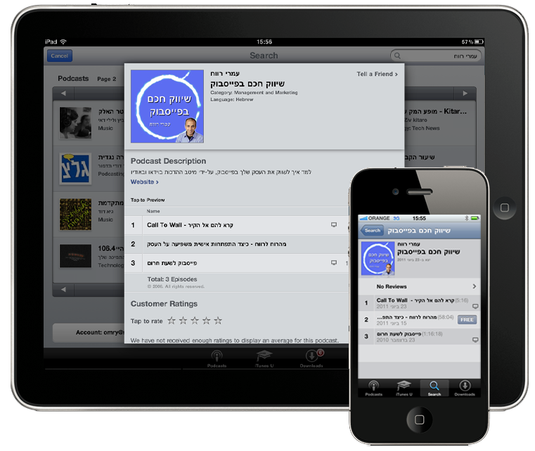 הדרכות שיווק בפייסבוק גם על iphone ipad