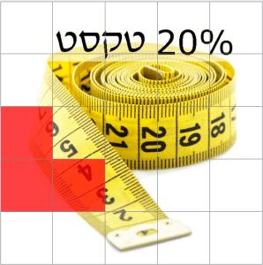 20 אחוזי טקסט על תמונה