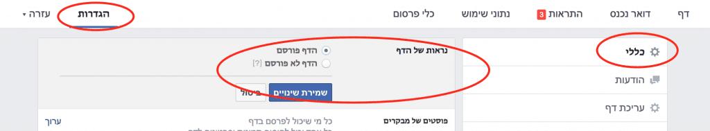 איך לפרסם את דף הפייסבוק במידה ולא רואים את הדף שלכם